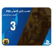 نصب اکانت قانونی بازی های PS5 | ظرفیت سه اشتراکی | پَک ۳ تایی