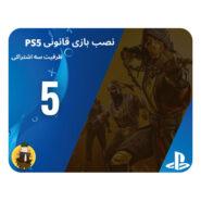 نصب اکانت قانونی بازی های PS5 | ظرفیت سه اشتراکی | پَک ۵ تایی