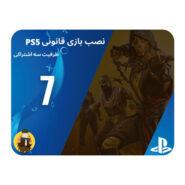 نصب اکانت قانونی بازی های PS5 | ظرفیت سه اشتراکی | پَک ۷ تایی